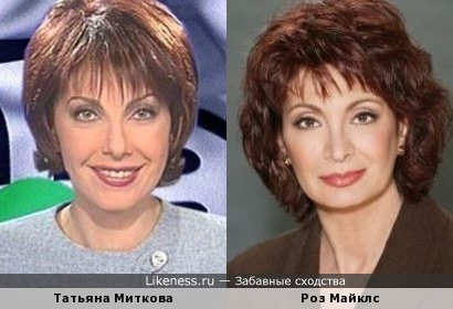 Татьяна Миткова и Роз Майклс