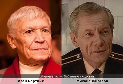 Иван Бортник и Михаил Жигалов