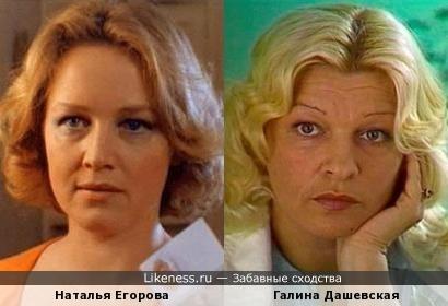 Наталья Егорова и Галина Дашевская