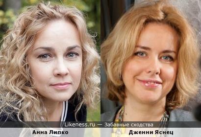 Анна Липко и Дженни Яснец