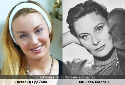Наталья Гудкова и Мишель Морган
