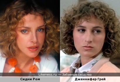 Сидни Ром и Дженнифер Грей