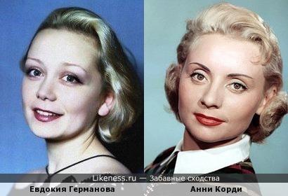 Евдокия Германова и Анни Корди