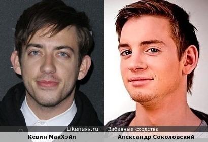 Кевин МакХэйл и Александр Соколовский