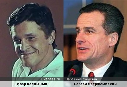Ивар Калныньш и Сергей Ястржембский