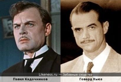 Павел Кадочников и Говард Хьюз