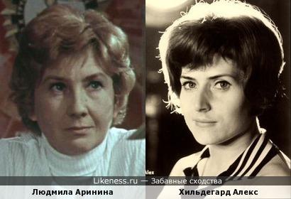 Людмила Аринина и Хильдегард Алекс
