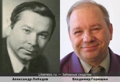 Александр Лебедев и Владимир Горюшин