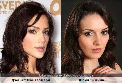 Джанет Монтгомери и Юлия Зимина