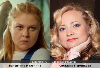Валентина Мазунина и Светлана Пермякова