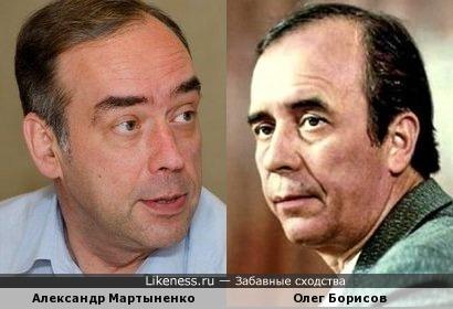 Александр Мартыненко и Олег Борисов