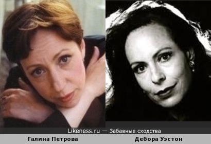 Галина Петрова и Дебора Уэстон
