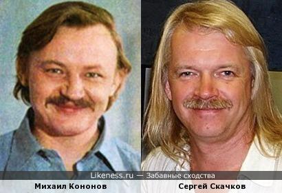 Михаил Кононов и Сергей Скачков