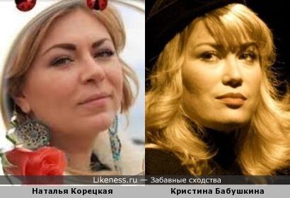 Наталья Корецкая и Кристина Бабушкина