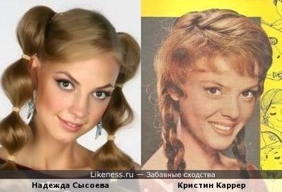 Надежда Сысоева и Кристин Каррер