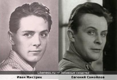 Иван Мистрик и Евгений Самойлов
