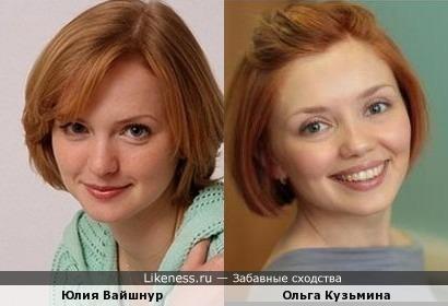 Юлия Вайшнур и Ольга Кузьмина