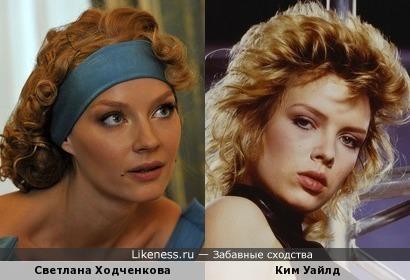 Светлана Ходченкова и Ким Уайлд