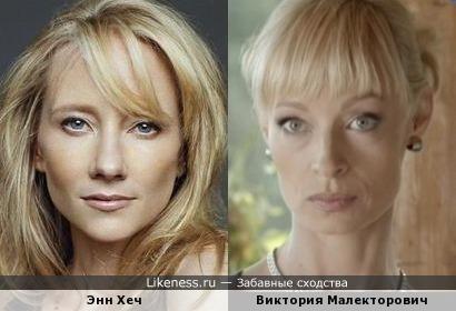 Энн Хеч и Виктория Малекторович