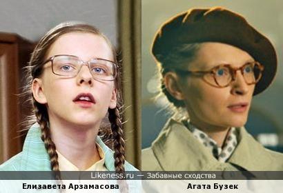 Елизавета Арзамасова и Агата Бузек