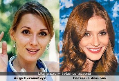 Аида Николайчук и Светлана Иванова