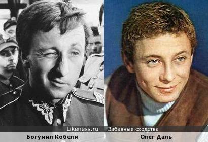 Богумил Кобеля и Олег Даль