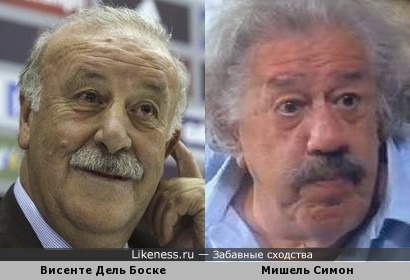 Висенте Дель Боске и Мишель Симон