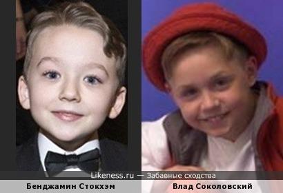 Бенджамин Стокхэм и Влад Соколовский