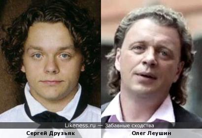 Сергей Друзьяк и Олег Леушин