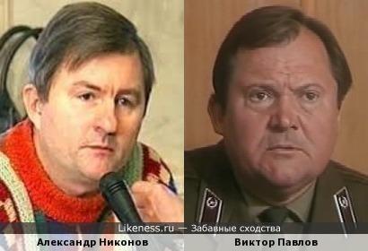 Александр Никонов и Виктор Павлов