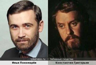 Илья Пономарёв и Константин Григорьев