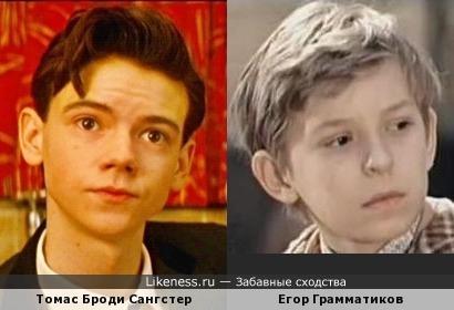 Томас Броди Сангстер и Егор Грамматиков