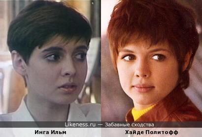 Инга Ильм и Хайде Политофф