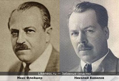 Макс Флейшер и Николай Вавилов