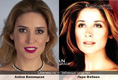 Алёна Винницкая и Лара Фабиан