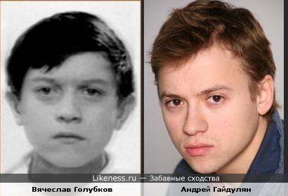 Вячеслав Голубков и Андрей Гайдулян