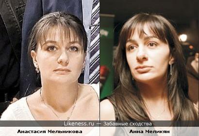 Анастасия Мельникова и Анна Меликян
