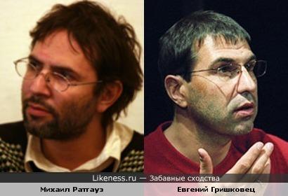 Михаил Ратгауз и Евгений Гришковец