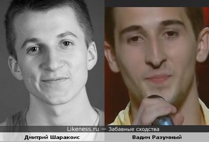 Дмитрий Шаракоис и Вадим Разумный