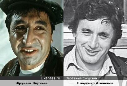 Фрунзик Мкртчан и Владимир Алеников