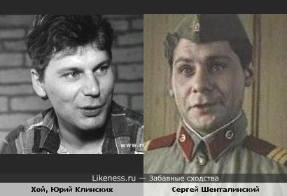 Юрий Клинских и Сергей Шенталинский
