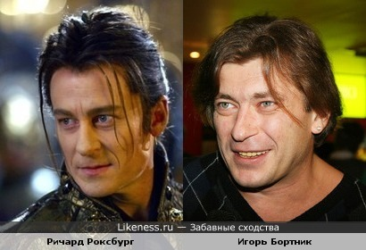 Ричард Роксбург (Дракула) и Игорь Бортник (Лёва БИ-2)
