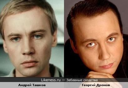 Андрей Ташков и Георгий Дронов