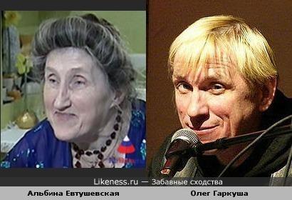 Альбина Евтушевская и Олдег гаркуша
