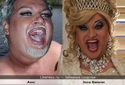Азис и Заза Наполи
