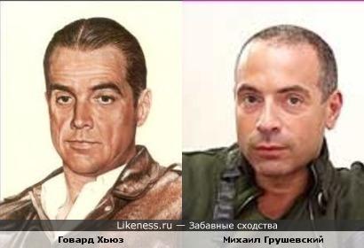 Говард Хьюз и Михаил Грушевский