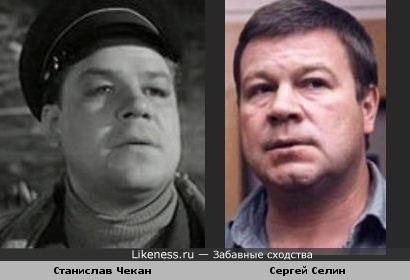 Станислав Чекан и Сергей Селин