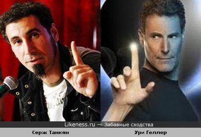 Серж Танкян и Ури Геллер