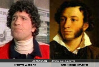 Нинетто Даволи и Александр Пушкин