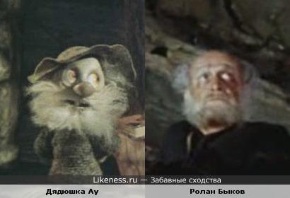 Дядюшка Ау и Ролан Быков